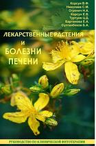 Лекарственные растения и болезни печени