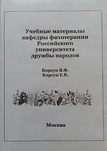 Учебные материалы кафедры фитотерапии РУДН
