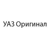 УАЗ Оригинал