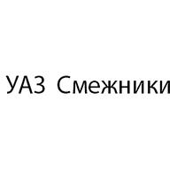 УАЗ Смежники