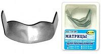 Матрицы контурные металлические для премоляров билатеральные (форма 2)