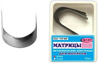 Матрицы контурные металлические для моляров без выступа (форма 7, удлиненная)