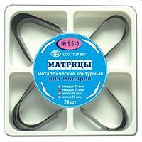Матрицы контурные металлические для моляров 4-х форм (№№ 1.511-1.514, по 6 шт)
