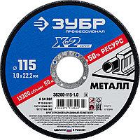 Круг отрезной по металлу, 115*1,2*22,23мм ЗУБР
