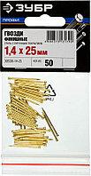 Гвозди финишные, с латунным покрытием, 25х1.4 мм, 50шт, ЗУБР