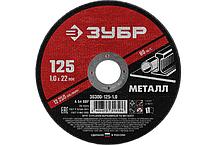 Круг отрезной по металлу 125*1,0 мм ЗУБР Мастер