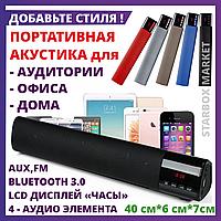 Беспроводная bluetooth колонка для TV телевизора с Микрофоном, портативная для смартфонов 10Вт 1800мАч