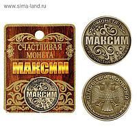 "Монета именная ""Максим"""