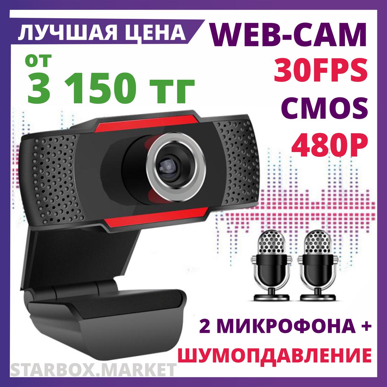 Веб камера с микрофоном 480P, интернет web камера для ПК компьютера, ноутбука USB Plug n Play стрим камера