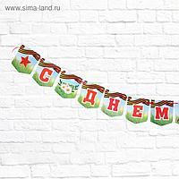 """Гирлянда """"С Днём Победы!"""" георгиевская лента, 215 см"""