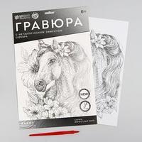 Гравюра 'Единорог в цветах' A4, с металлическим серебряным эффектом