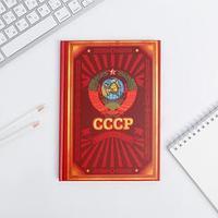 Ежедневник 'СССР', твёрдая обложка, А5, 80 листов