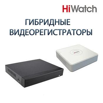 Гибридные видеорегистраторы (HD-TVI/HD-CVI/AHD/CVBS/IP)