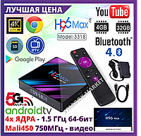 TV Box H96 MAX + 4/32 Гб , ТВ приставка Smart TV Box Android UHD 4K Rockchip RK3318 smartbox