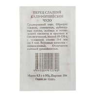 Семена Перец сладкий 'Калифорнийское чудо', среднеранний, б/п, 0,3 гр. (комплект из 20 шт.)
