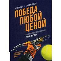 Победа любой ценой. Психологическое оружие в теннисе уроки мастера (с доп.гл. Андре Агасси). Гилберт Брэд,