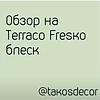 Декоративное покрытие Террако Фреско + блеск - видеообзор