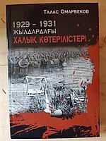Талас Омарбеков. 1929-1931 жылдардағы халық к терілістері, 2018 ж.