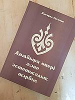 Жасарал Еңсепов. Домбыра нері және эстетикалық тәрбие, 2013 ж. Оқу құралы