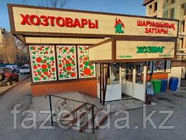 """Филиал магазин """"Инкомстрой"""""""