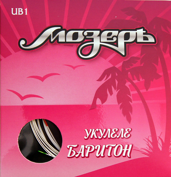 Комплект струн для укулеле баритон, Мозеръ UB1