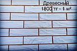 """Декоративный гипсовая плитка """" ДРЕВЕСНЫЙ"""", фото 2"""