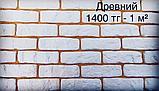 """Декоративный кирпич """"Древний"""", фото 2"""