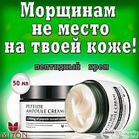 Peptide Ampoule Cream [Mizon] высококонцентрированный пептидный крем для укрепления кожи 50 мл
