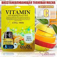 Vitamin Ultra Hydrating Essence Mask [Ekel]