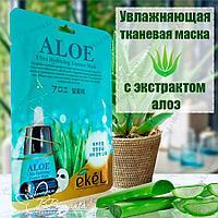 Aloe Ultra Hydrating Essence Mask [Ekel]
