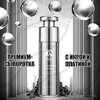 Platinum Aura Nutri-Intensive Serum [Ottie] Омолаживающая премиум-сыворотка 40 мл