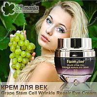 Grape Stem Cell Wrinkle Repair Eye Cream [FarmStay]