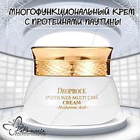 Spider Web Multi-Care Cream [Deoproce] Многофункциональный крем с протеинами паутины,50 мл