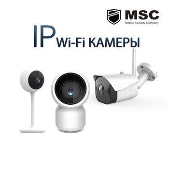 Беспроводные Wi-Fi камеры