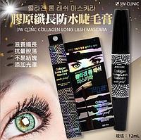 Collagen Long-Lash Mascara [3W CLINIC]