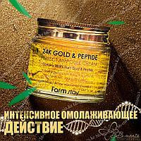 24K Gold & Peptide Perfect Ampoule Cream [FarmStay] Антивозрастной крем с золотом и пептидами 80 мл