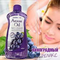 Aroma Grape Body Essence Oil