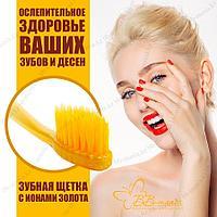 Nano Gold Brush Dental Care