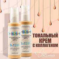 Enough Collagen Whitening 3in1 Moisture Foundation SPF 15