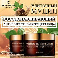 Wrinkle Snail System Cream [The Skin House] Король улиточных кремов, 100мл