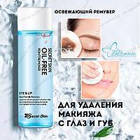Oil-Free Point Remover Eye & Lip [Secret Skin]