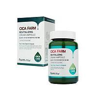 Cica Farm Revitalizing Cream Ampoule [FARMSTAY] Ампульный крем с центеллой азиатской 250 мл