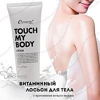 Touch My Body Goat Milk Body Lotion [ESTHETIC HOUSE]