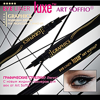 Graphix Lux Eye Liner [Soffio Masters]