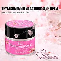 Hyaluronic Acid Ampule Cream [Ekel] Питательный и увлажняющий крем с гиалуроновой кислотой 70 мл