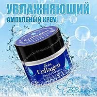Collagen Ampule Cream [Ekel] Увлажняющий ампульный крем 70 мл