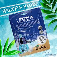 Aqua Ultra Hydrating Essence Mask [Ekel]
