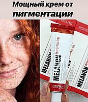 Melanon X Cream [MEDI-PEEL] Крем от пигментации 30 мл