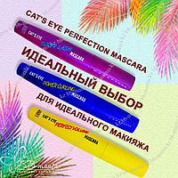 Cat's Eye Perfection Mascara [Jigott]