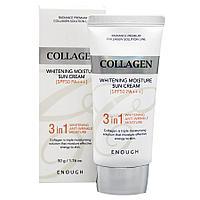 Collagen Whitening Moisture Sun Cream 3 in 1 SPF50+ PA+++ [Enough]Осветляющий солнцезащитный крем 50 мл